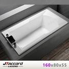 【台灣吉田】T123-160 嵌入式壓克力浴缸(空缸)160x80x55cm