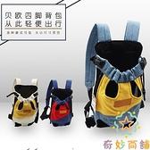 寵物背帶胸前攜帶包貓外出包便攜貓咪狗狗出門後背包【奇妙商鋪】