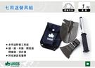 ||MyRack|| 日本LOGOS 七用途營具組 多用途野營工具組 萬用工具  No.84720102