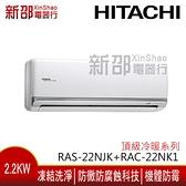 *新家電錧*【HITACHI日立RAS-22NJK/RAC-22NK1】頂級系列變頻冷暖冷氣 -含基本安裝