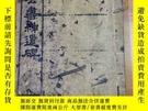 二手書博民逛書店罕見顏魯公書神道碑Y258066 顏真卿 上海會文堂書局 出版1924