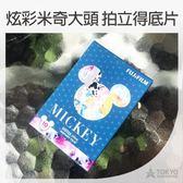 【東京正宗】拍立得 富士 instax mini 迪士尼 炫彩 米奇 大頭 底片