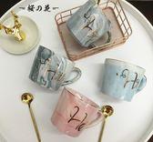 雙十二狂歡創意大理石紋陶瓷杯北歐金邊馬克杯辦公水杯子男女情侶咖啡杯禮物【櫻花本鋪】