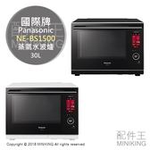 日本代購 空運 Panasonic 國際牌 NE-BS1500 蒸氣 水波爐 2段調理 30L 蒸氣烤箱 烘烤爐 微波爐