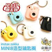 富士MINI 8 MINI8 拍立得相機 鑰匙圈吊飾另售迪士尼卡通底片