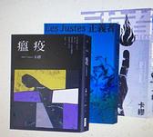 [COSCO代購] W133373 卡繆反抗三部曲套書:《瘟疫》+《反抗者》+《正義者》