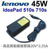 LENOVO 高品質 45W 細頭 變壓器 510-15 510-15IKB510-15ISK 510S-13 510S-13ISK 510S-14 510S-14ISK