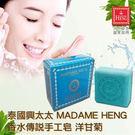 泰國正品【興太太 Madame HENG】手工皂 - 香水傳說 薄荷 洋甘菊 (敏感性肌膚最貼心的呵護)