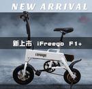 ☆手機批發網☆ F1+ 電動折疊車《55公里版》三段模式,電動自行車、腳踏車、電動補助車
