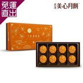 現貨 美心月餅 香滑奶黃月餅禮盒 45g x 8【免運直出】