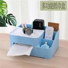 桌面紙巾盒子客廳茶幾遙控器收納抽紙盒創意多功能家用雜物收納盒 快速出貨