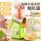 旋轉手搖滾筒刨絲器 3款刀筒 4合1切絲切片磨粉機切菜機刨刀機調理機【ZK0508】《約翰家庭百貨