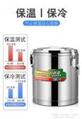 不銹鋼超長保溫桶商用大容量食堂飯桶豆漿桶奶茶桶擺攤豆腐腦湯桶 ATF 艾瑞斯