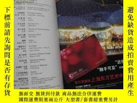 二手書博民逛書店節目單罕見東方藝術快訊 2011-9【小提琴天王帕爾曼爲重點】Y