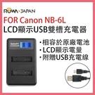 ROWA 樂華 FOR Canon NB-6L LCD顯示USB雙槽充電器