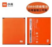 小米 Xiaomi 盒裝 BM44 BM-44【原廠電池】紅米2、紅米2A【台灣公司貨,震旦通訊全省保固】