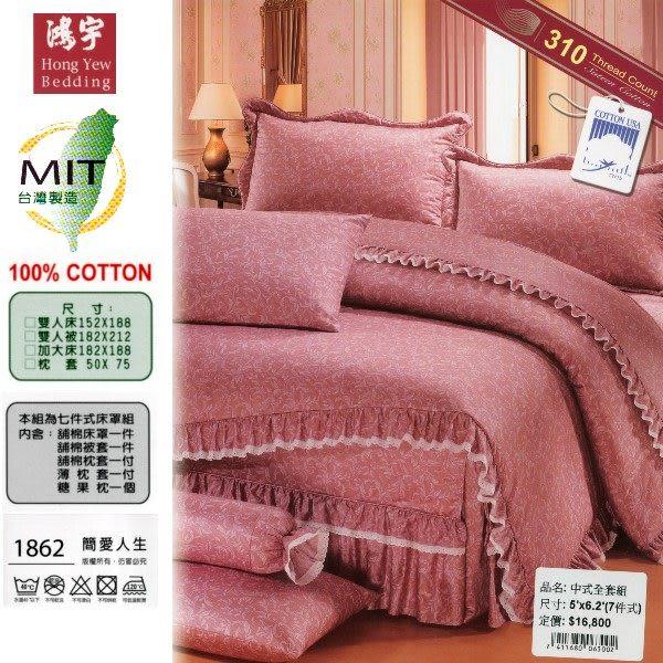鴻宇寢飾【簡愛人生】 7 件式雙人床罩組 .  60支棉.100% 美國棉 .雙人加大(6*6.2尺)