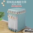 家居防塵罩 全自動滾筒波輪上開側開蕾絲洗衣機罩防塵美的海爾通用洗衣機套罩