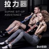 仰臥起坐輔助器腳蹬拉力器繩家用減肚子腹肌訓練運動健身器材男女  LN3102【甜心小妮童裝】