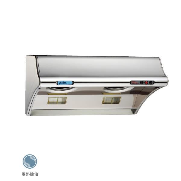 《修易生活館》 莊頭北 TR-5303BH 海豚型電熱不鏽鋼(90公分) (到府基本安裝加收800元)