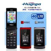 【4G全頻折疊長青機】鴻基 Hugiga T33-(紅色) (支援WIFI熱點分享)