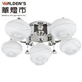 燈飾燈具【華燈市】亞波士5+1半吸頂燈 0300415 客廳餐廳臥室房間