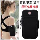 運動手機臂包戶外男女通用跑步裝備手臂套臂袋臂膀胳膊手腕包