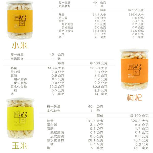 日初禾作 小妞妞 寶寶米餅 (15種口味) 低鈉嬰兒餅乾 副食品 好娃娃
