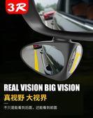 汽車后視鏡小圓鏡子倒車輔助反光前輪盲區神器盲點廣角多功能超清