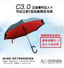 快速出貨 團購優惠!正品專利(五人十)C3.0 可站立新C型自動開反向傘