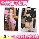 日本 正版 Cogit 夜間美臀褲 睡眠美臀褲 骨盆美尻內褲 女人我最大 邊睡邊美臀【小福部屋】