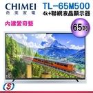 【信源電器】65吋【CHIMEI 奇美】4K 智慧連網顯示器 TL-65M500 / TL65M500