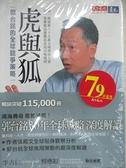 【書寶二手書T8/財經企管_HI3】虎與狐:郭台銘的全球競爭策略_張殿文