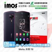 【現貨】Meitu T8 / 美圖手機 T8 iMOS 3SAS 疏油疏水 螢幕保護貼