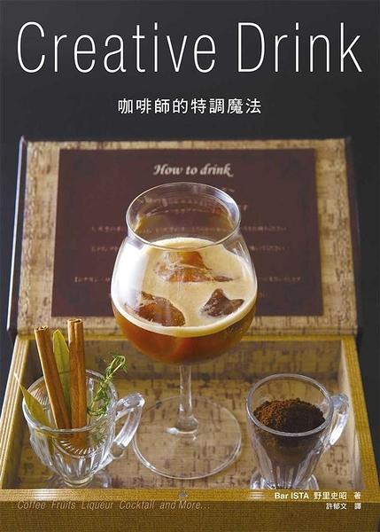 (二手書)咖啡師的特調魔法 Creative Drink