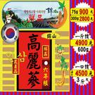 C2W【鮮品▪韓國錦山高麗蔘►75g】✔...