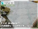 【班尼斯國際名床】~『3尺單人四線五段式TENCEL天絲棉mylatex天然乳膠獨立筒』(訂做款無退換)