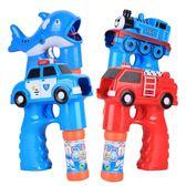 兒童全自動泡泡槍玩具電動警車火車泡泡機吹泡泡器戶外玩具不漏水 滿天星
