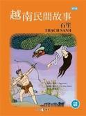 越南民間故事:石笙