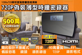 監視器 720P 偽裝時鐘型 針孔密錄機 報時鬧鐘 500萬像素 錄音錄影 徵信 蒐證 台灣安防