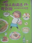 【書寶二手書T3/漫畫書_ILN】一個人和麻吉吃到飽-高木直子的美味關係_高木直子
