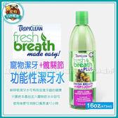 *~寵物FUN城市~*《美國Fresh Breath鮮呼吸》功能性潔牙水+髖關節16oz(473ml) 寵物用潔牙用品