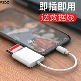 聖誕節狂歡蘋果手機SD相機讀卡器OTG線高速USB3.0多合一萬能通用轉換器 芥末原創