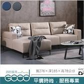 《固的家具GOOD》295-8-AM 聖約翰L型沙發組(左)/米/灰/藍【雙北市含搬運組裝】