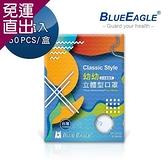 藍鷹牌 台灣製 2-4歲幼幼立體型防塵口罩 四層式 50片*5盒 (藍/綠/粉)【免運直出】