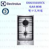 【PK廚浴生活館】 高雄 Electrolux 伊萊克斯 EGG3322NVX 雙口 瓦斯爐 ☆實體店面 可刷卡