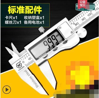 卡尺德國美特電子數顯卡尺 游標卡尺不銹鋼高精度0-150-200-300mmLX夏季新品