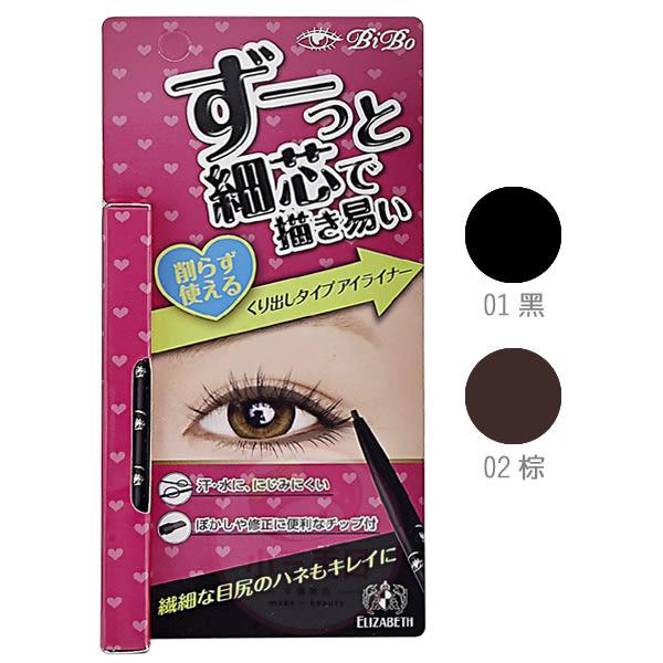 ELIZABTH BIBO Lovely兩用眼線筆(0.1g) 2色可選【小三美日】