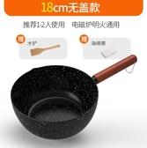 奶鍋泡面鍋不粘鍋家用麥飯石寶寶輔食鍋湯鍋燃氣電磁爐【免運】