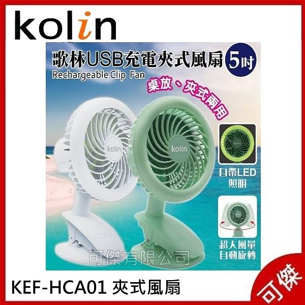 Kolin 歌林 5吋 KEF-HCA01 USB 隨身風扇 可充電 LED小夜燈  夾扇 桌放  夏日必備  可傑